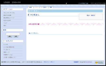 Mediawiki スキン画像