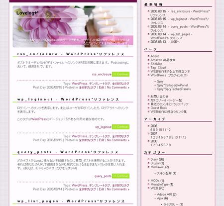 WordPress テーマ Eternal-tears Ver8