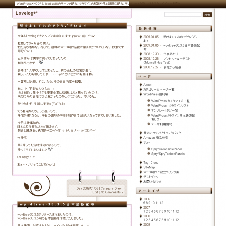 WordPress テーマ Lovelog+* Ver.19