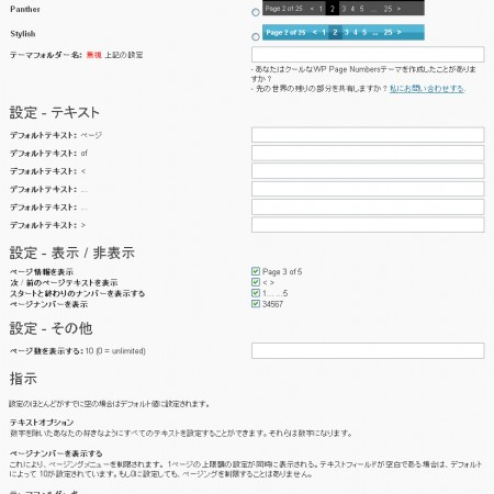 wp-page-numbersの設定画面