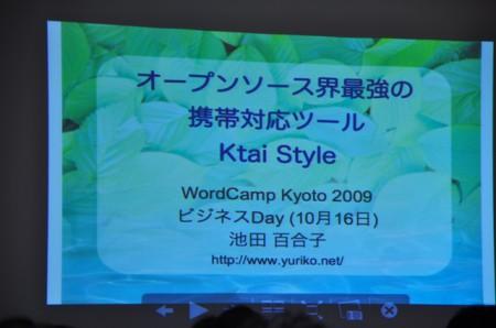 オープンソース界最強の携帯対応ツール Ktai Style のご紹介