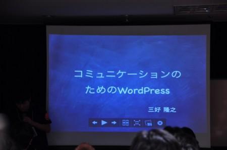 企業サイトを WordPress で作れば顧客とのコミュニケーションもより円滑に