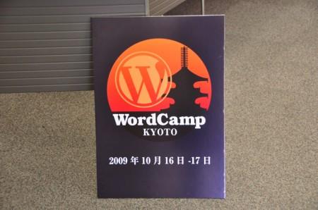 WordCamp Kyoto看板