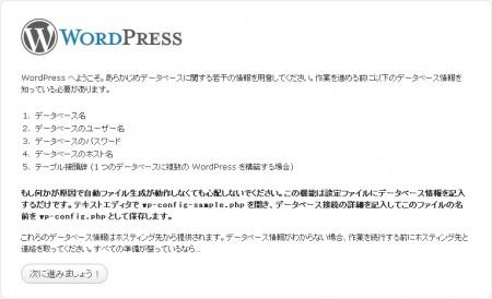 WordPress インストール準備が整ったページ画像