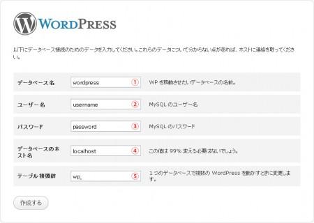WordPressをインストールする step4