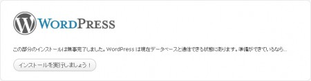 WordPressをインストール実行するページ画面