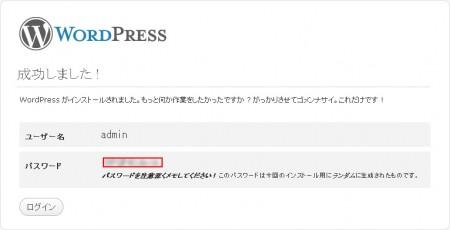 WordPressのアカウントとパスワード発行画面