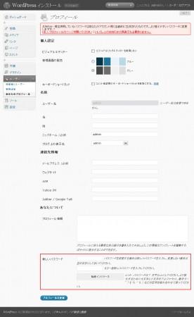 ログイン後のパスワード変更画面