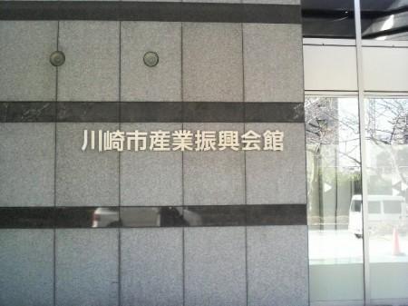 川崎産業振興会館