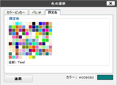 規定色からカラーを選択
