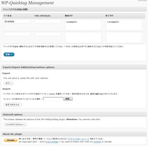 AddQuicktagタグの設定管理画面