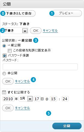 公開設定の画面