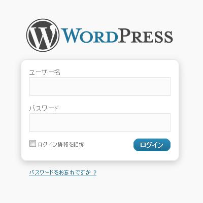 WordPessのログイン画面