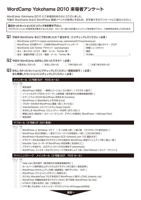 Wordcamp Yokohama 2010来場者アンケート 表面