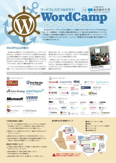 WordCamp Yokohama 2010 パンフレット 表面