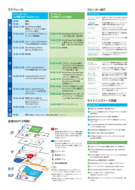 WordCamp Yokohama 2010 パンフレット 裏面