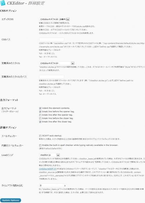 CKEditor For WordPressの設定画面3