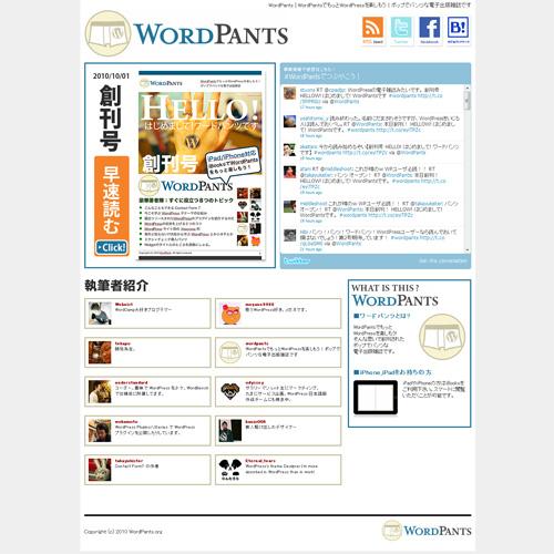 WordPants