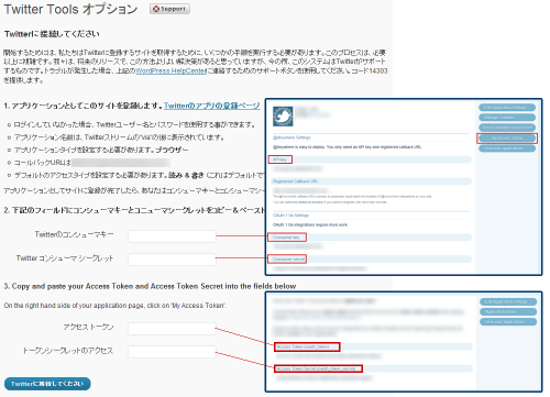 Twitter Tools 設定画面