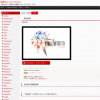 Lovelog+* ver30のトップページデザイン