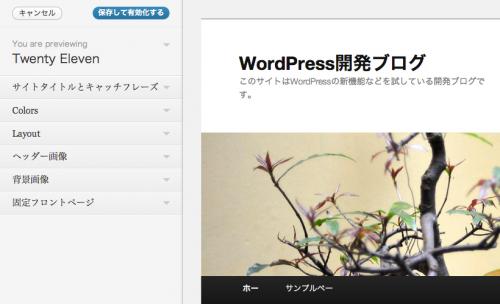 WordPressテーマカスタマイザー