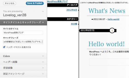 WordPressテーマカスタマイザーでサイト名とサイト説明文を変更した後