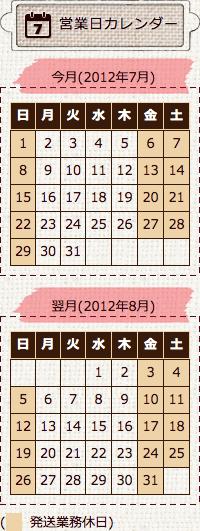 Welcartの営業日カレンダーをカスタマイズした表示例